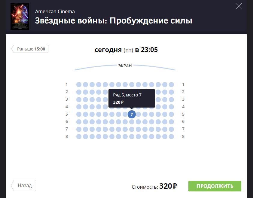 Билеты в кино покупка онлайн с петербург театры билеты на декабрь